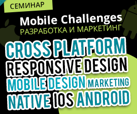 Mobile Challenges семинар